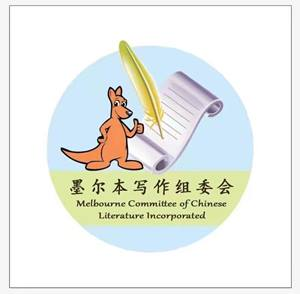Melbourne Committee of Chinese Literature logo